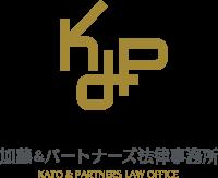 加藤&パートナーズ法律事務所