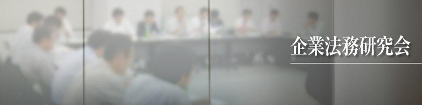 企業法務研究会
